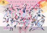 【08/17・試合結果】第08回 全国女子硬式野球ユース大会・第一回戦