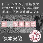 女子硬式野球物語「本ノ誕生物語 その3」