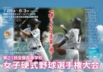 第21回全国高等学校女子硬式野球選手権大会