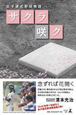 書籍「サクラ咲ク」(著=濱本光治/幻冬舎刊)