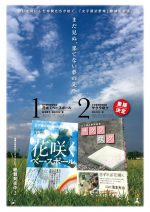 「サクラ咲ク」重版決定のお知らせ(女子硬式野球物語第二弾)
