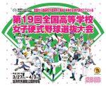 2018女子版【春の甲子園】PRムービーが加須市のfacebookで公開